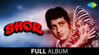 Shor | Full Album Jukebox |  Manoj Kumar | Jaya Bhaduri | Prem Nath
