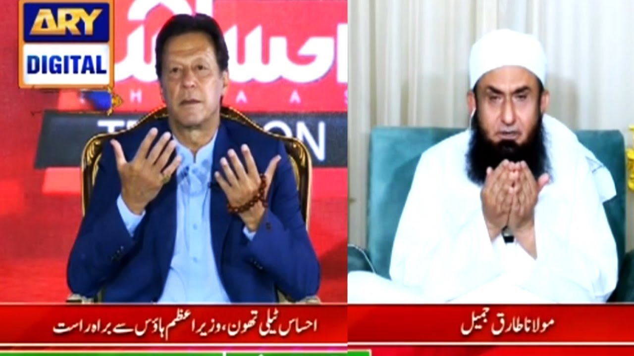 PM Imran Khan's Ehsaas Telethon for Corona Relief Fund | ARY Digital