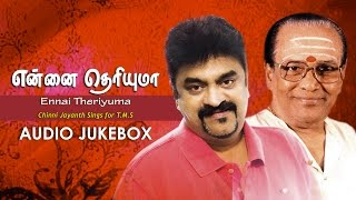 Best Songs of T.M Soundararajan Jukebox | Ennai Theriyuma & More Hits | Chinni Jayanth | Revival