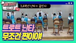 [2020 용흥초 학예회] 3,4학년 난타 무조건, 찐…