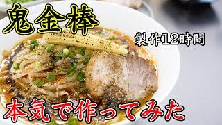【本気で作る】自宅でカラシビ味噌らー麺を再現したらウマすぎたwww