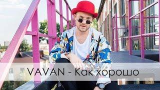 VAVAN - Как хорошо (Вертикальное видео)