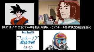 アニメドラゴンボール(孫 悟空 役)決定裏話、数多くアニメの主演を務め...