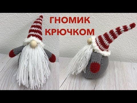 Вязание гномика крючком