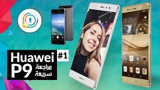 هواوي بي 9 Huawei P |  مراجعة سريعة لمواصفات و مميزات الهاتف #1
