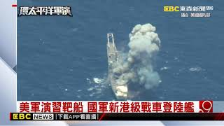 最新》美環太平洋軍演 首次協同日本射對艦導彈