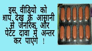 इस वीडियो को आप देख के असनी से जेनेरिक और पेटेंट दावा में अन्तर कर पाएंगे ! Hindi full reviews