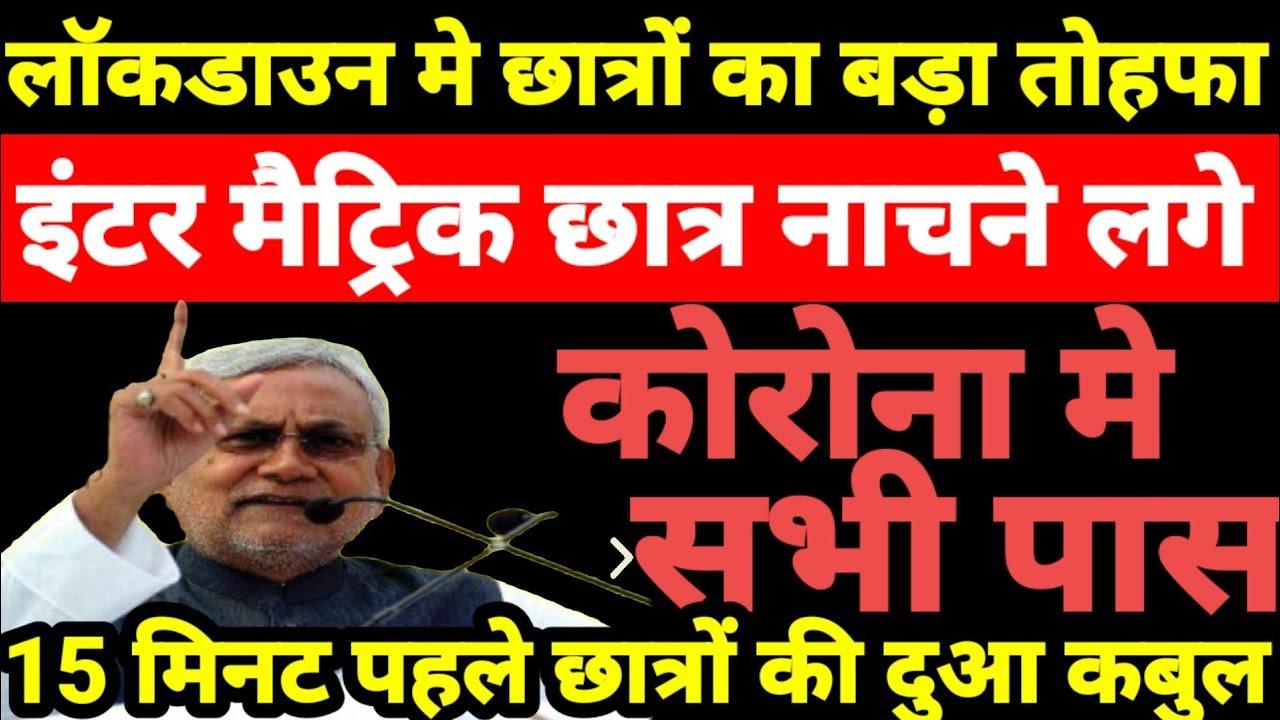 कोरोना मे हुए सभी पास Link जारी - Bihar Board Inter Exam 2022- Matric -10th 12th News Today 2021