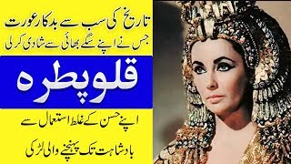 Cleopatra History In Urdu - Mysteries In History - Purisrar Dunya Documentaries in Urdu