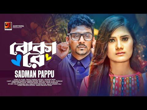 Boka Re | by Sadman Pappu | Music Nomon | Eid Special Music Video 2018 |  4K Video | ☢☢ EXCLUSIVE ☢☢