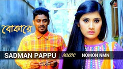 Boka Re | Sadman Pappu | Music Nomon | Eid Special Music Video  | 4K Video | ☢ EXCLUSIVE ☢