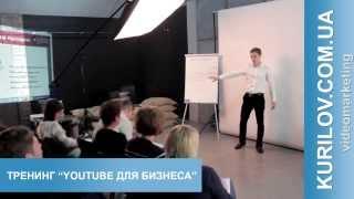 Уникальный тренинг - YouTube для бизнеса в Киеве | Видео маркетинг