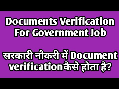 Document verification for government job | Documents कैसे check करते हैं? | How to check documents?