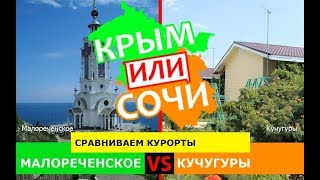 Малореченское или Кучугуры   Сравниваем курорты