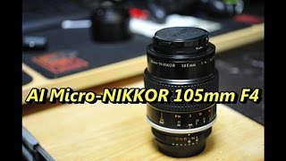 AI Micro-NIKKOR 105mm F4 使いやすい中望遠?マクロ?