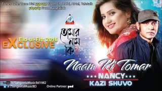 naam ki tomar nancy kazi shuvo new song 2016 audio song sangeeta eid exclusive 2016 youtub