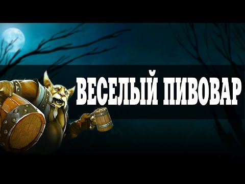 видео: brewmaster - ВЕСЕЛЫЙ ПИВОВАР [song-guide]