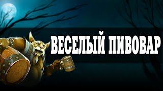 BREWMASTER ВЕСЕЛЫЙ ПИВОВАР Song Guide