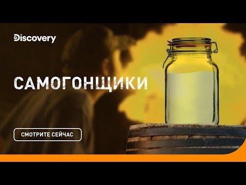 Самогон: первая партия | Самогонщики | Discovery