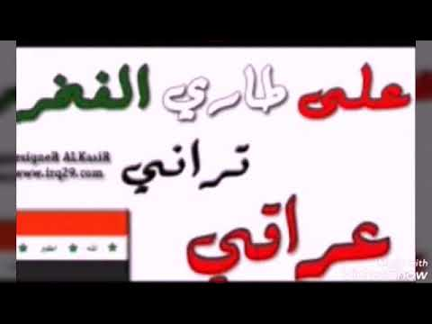 اجمل صور واغنيه عن وطني العراق الجريح Youtube