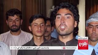 LEMAR NEWS 22 June 2018 /۱۳۹۷ د لمر خبرونه د چنګاښ۰۱ نیته