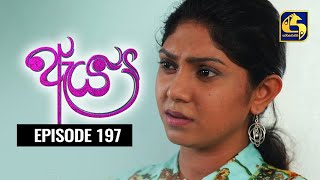 Aeya Episode 197 || ''ඇය '' || 25th October 2020 Thumbnail