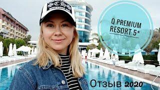 Q PREMIUM RESORT 5 Турция