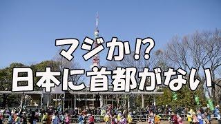【海外の反応】衝撃!日本の首都ってないの?世界中からビックリした反...