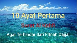 Surah Al Kahfi 1-10 syeikh Abdurrahman Al Ausy