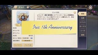 【ステラアルカナ】S6 Guild アイリス1周年記念動画のサムネイル