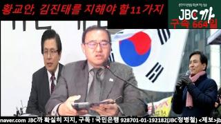 [라스트 제안]황교안 전 총리가 김진태 지지를 선언해야 할 11가지 이유