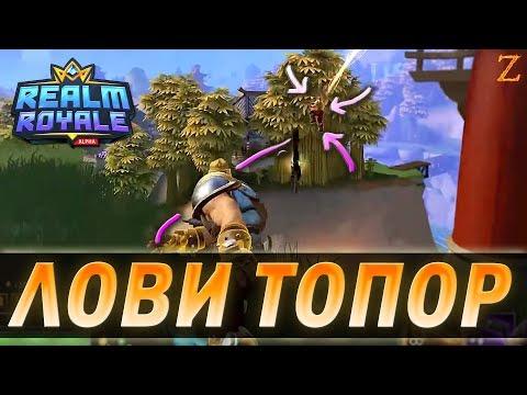 видео: realm royale - В ДУО ТОП 1! МОЩНЫЕ ВАРЫ!