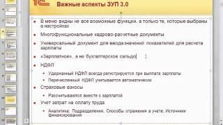 ЗУП 3.0 - Важные аспекты - Подготовка 1С:Специалистов-консультантов - 1С:Учебный центр №1