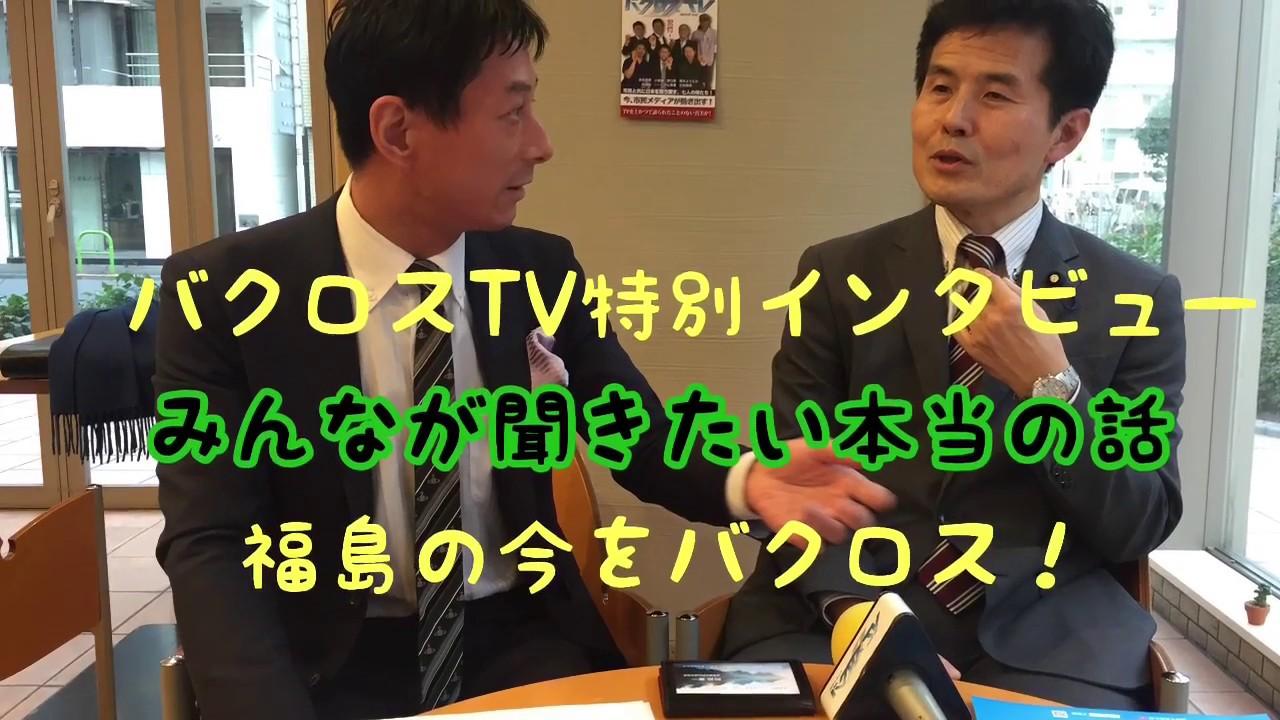 バクロスTV突撃インタビューみん...