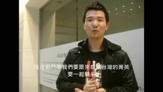 ASUS 華碩校園CEO第十二屆招募影片完整版