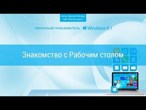 Знакомство с Рабочим столом Windows 8.1