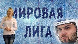 Мировая лига |  Радулов   в ТОП 10 по итогам сезона!
