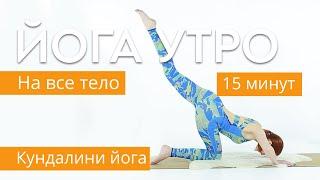 Интенсивная йога на все тело И ога 15 минут Кундалини и ога