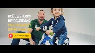 Как выбрать велосипед для ребенка? Выбор детского велосипеда | ОБЗОР