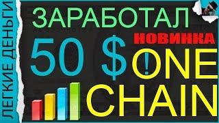 Как Заработать 50 Долларов на Автомате. Сайт One Chain|сайт заработка денег на автомате