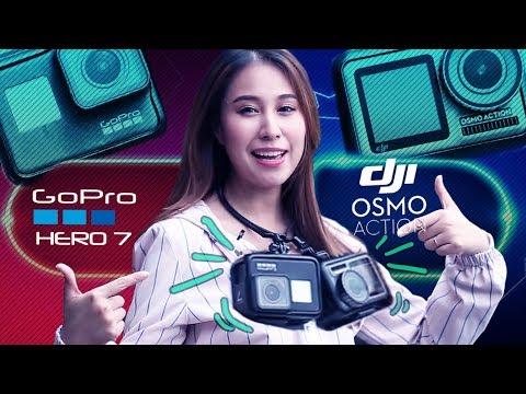Review | GoPro Hero 7 VS DJI Osmo Action เอาอันไหนดี? - วันที่ 07 Jul 2019