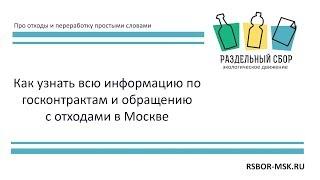 Смотреть видео 27 Как узнать информацию по госконтрактам и обращению с отходами в Москве онлайн
