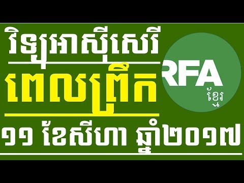 Khmer Radio Free Asia For Night News On 10 August 2017 at 6:00 AM | Khmer News Today 2017