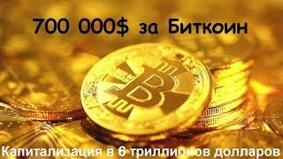 Биткоин подорожает до $700 000 и заменит золото