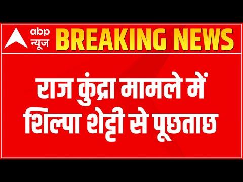 Mumbai Police recording the statement of Shilpa Shetty