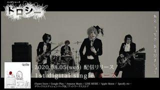 【ハイダンシークドロシー】「メーズ」FULL MV (1st digital single)