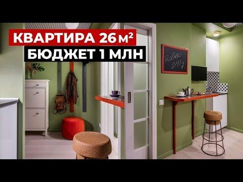 Обзор маленькой квартиры, 26 м2. Дизайн интерьера однокомнатной квартиры, рум тур