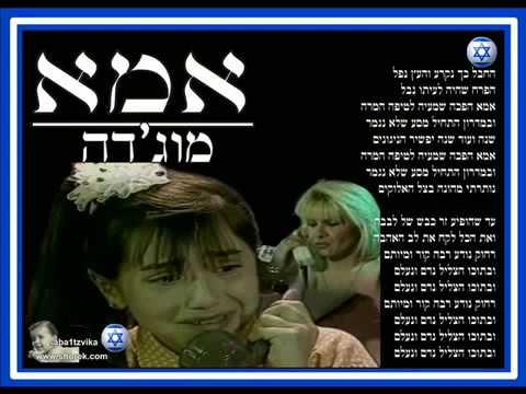 MUJDE IMA COOL ISRAELIAN SONG- הר