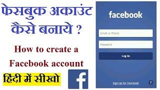 Erstellen Sie Neue FB-Konto l so Erstellen Sie ein Facebook Konto l Facebook-Account Kaise Banate Hain 2018