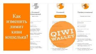 лимит QIWI кошелька. Как увеличить лимит операций по киви?